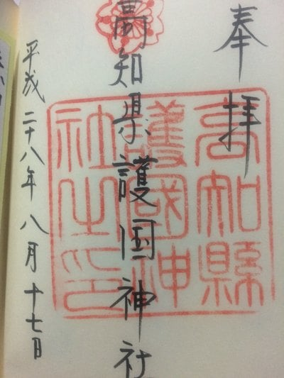 高知県護国神社の御朱印