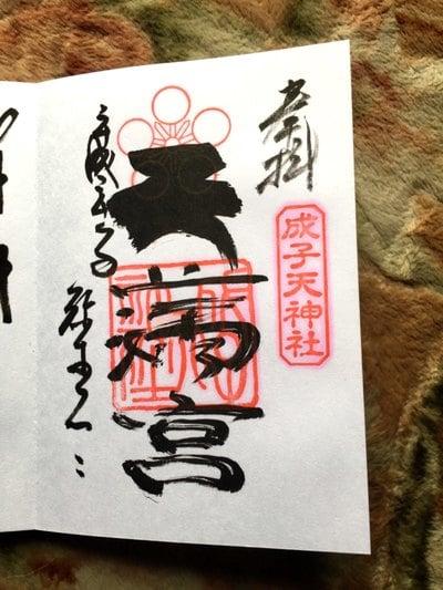 東京都成子天神社の御朱印
