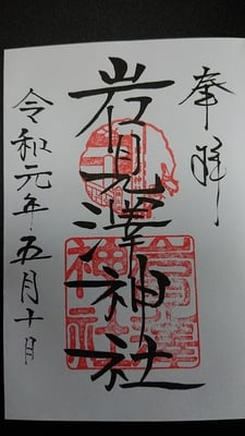 北海道岩見沢神社の御朱印