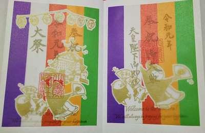 東京都小野照崎神社の御朱印