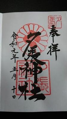 北海道夕張神社の御朱印