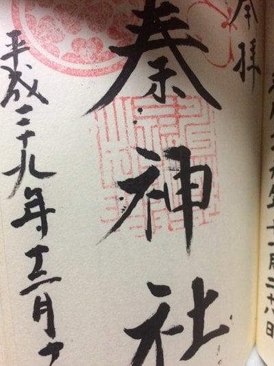 秦神社の御朱印