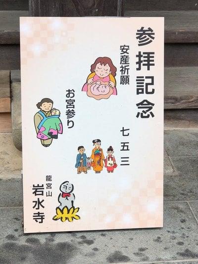 岩水寺のご朱印帳(静岡県西鹿島駅)