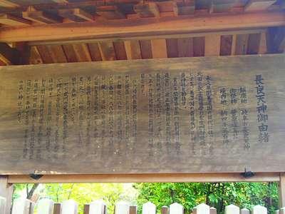 天神神社の歴史