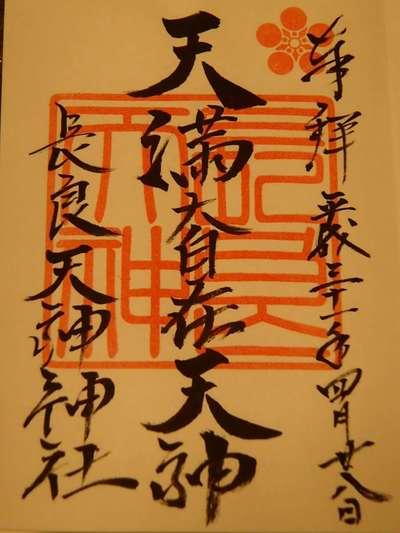 岐阜県天神神社の御朱印