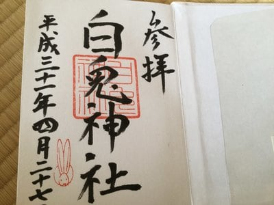 鳥取県白兎神社の御朱印