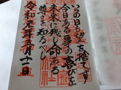 神奈川県思金神社の写真