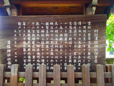 溝旗神社(肇國神社)の歴史