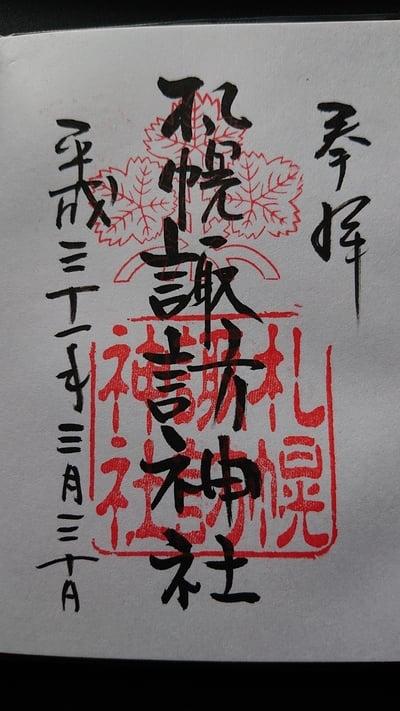 北海道諏訪神社の御朱印
