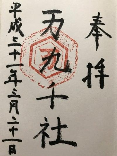 島根県万九千神社の御朱印