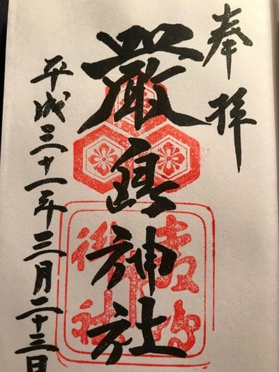 広島県厳島神社の御朱印