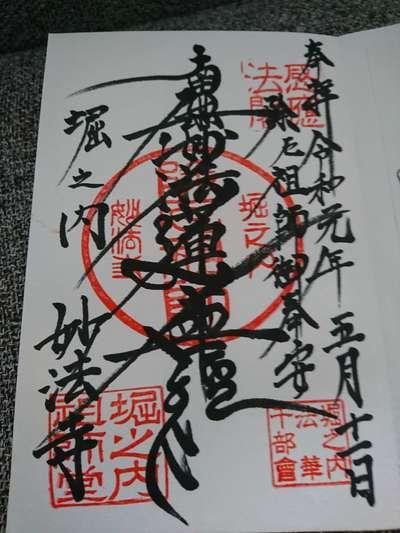 東京都妙法寺の御朱印