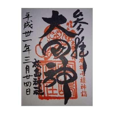 松島神社のご朱印帳(東京都水天宮前駅)