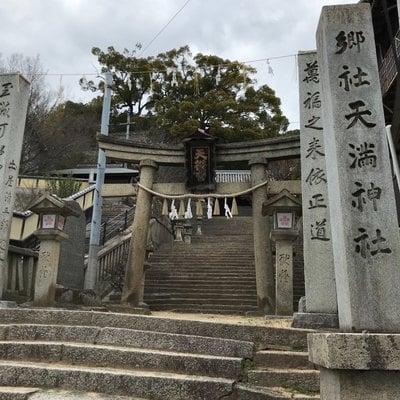 広島県御袖天満宮の鳥居