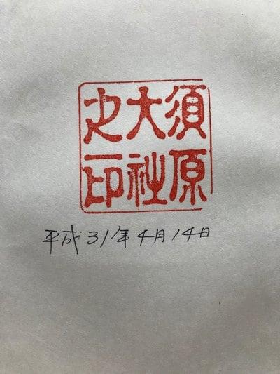 三重県須原大社の写真