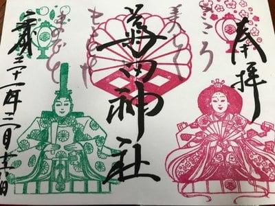 千葉県菊田神社の御朱印
