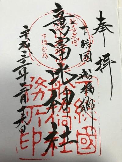 千葉県意富比神社の御朱印