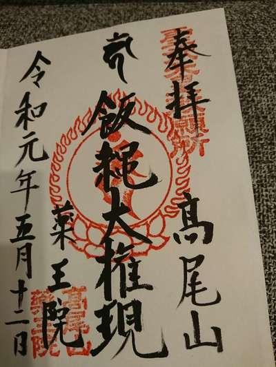東京都高尾山薬王院有喜寺の御朱印