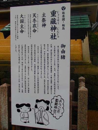 重蔵神社(石川県穴水駅) - 歴史の写真