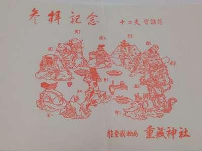重蔵神社(石川県穴水駅) - 授与品その他の写真