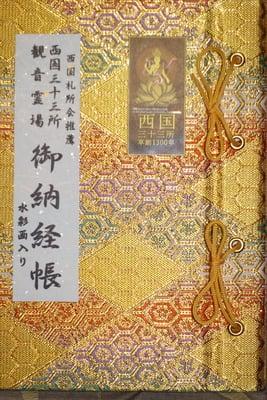金剛宝寺(紀三井寺)の御朱印帳