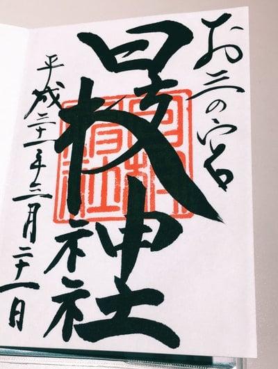 神奈川県日枝神社の御朱印