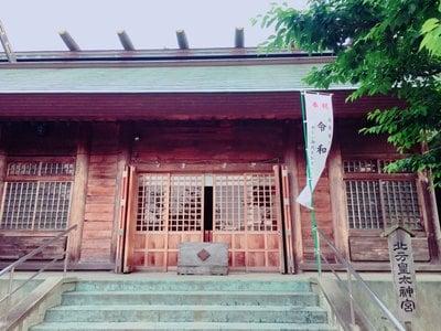 皇太神宮(神奈川県)