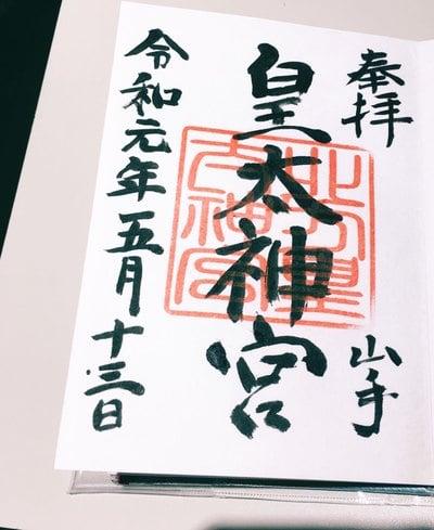 神奈川県皇太神宮の御朱印