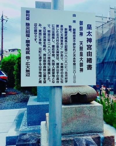 神奈川県皇太神宮の写真