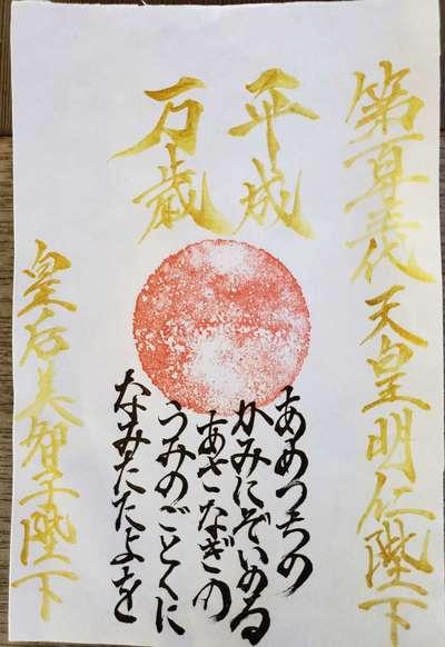 高祖神社の御朱印(福岡県筑前大分駅)