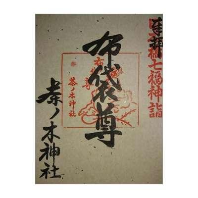 小網神社の近くの神社お寺|茶の木神社