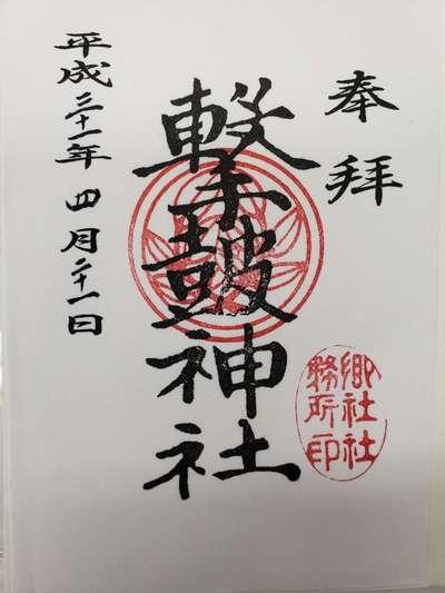 福岡県撃鼓神社の本殿