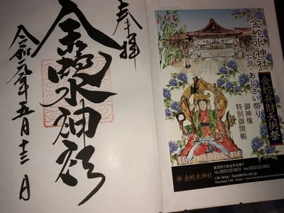 宮城県金蛇水神社の御朱印