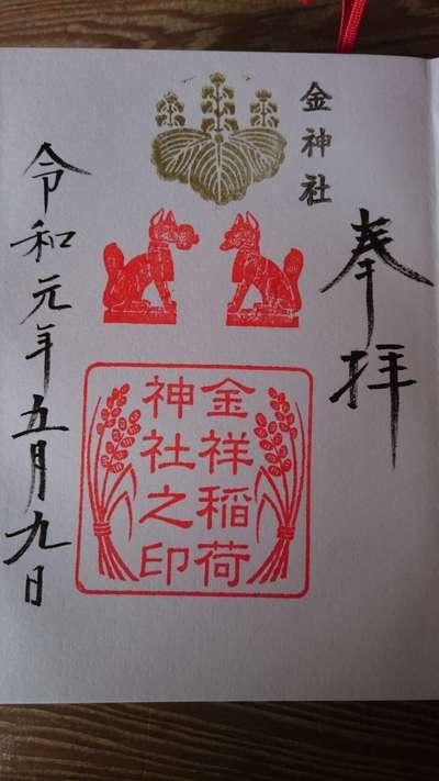 岐阜県金神社の本殿