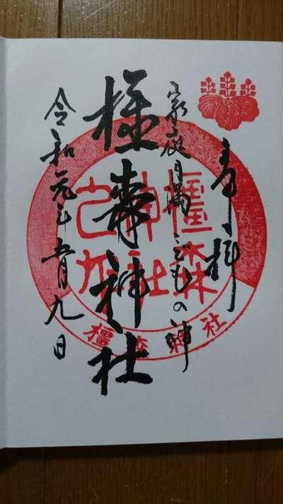 橿森神社の御朱印