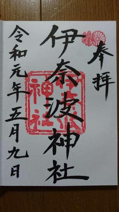 伊奈波神社の御朱印