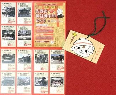 賀茂別雷神社(栃木県多田駅) - 絵馬の写真