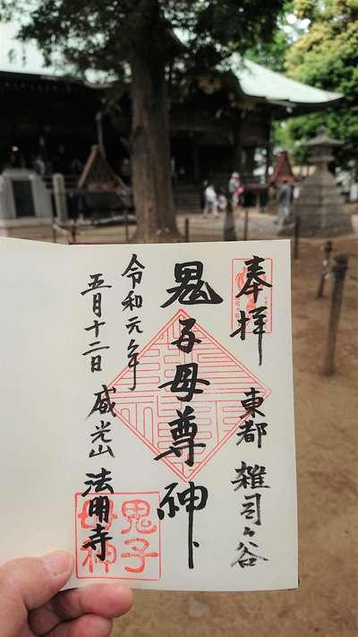 東京都鬼子母神堂の御朱印