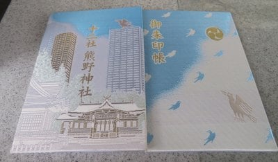 熊野神社のご朱印帳(東京都西新宿五丁目駅)