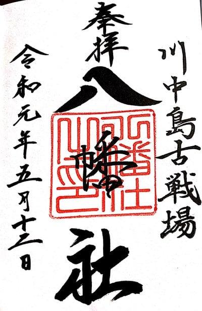 長野県川中島古戦場八幡社の写真