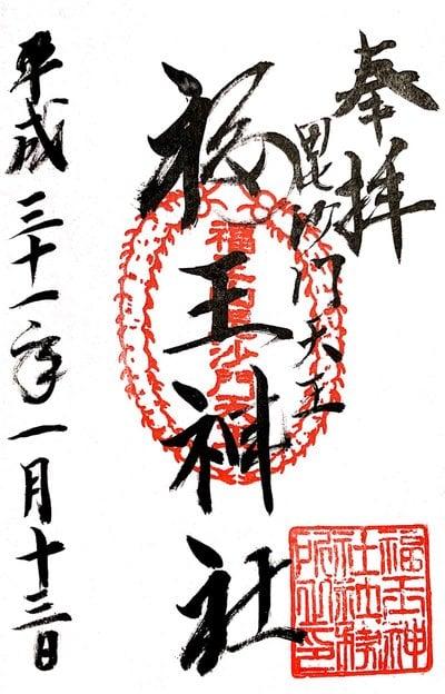 福王神社の御朱印
