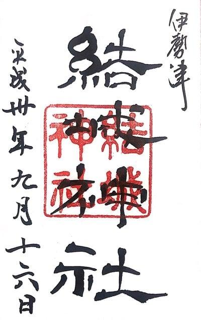 結城神社(三重県)