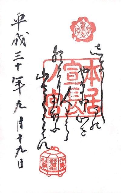 本居宣長ノ宮(三重県)