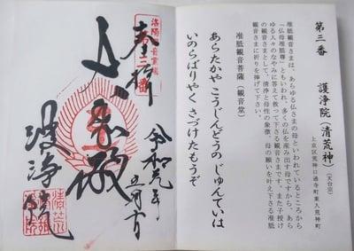 京都府護浄院の御朱印