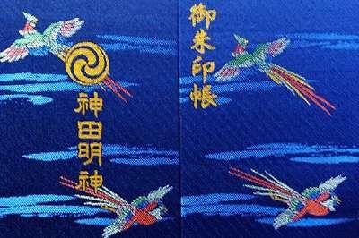 神田神社(神田明神)のご朱印帳(東京都末広町駅)