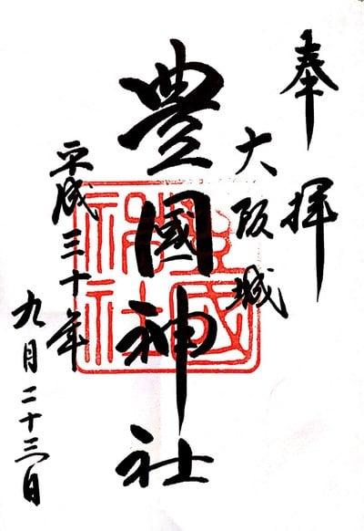 大阪府豊國神社の御朱印