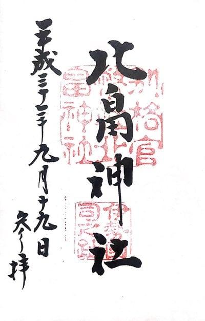 北畠神社の御朱印(三重県比津駅)