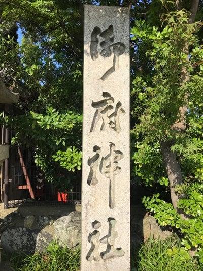 御厨神社(三重県)