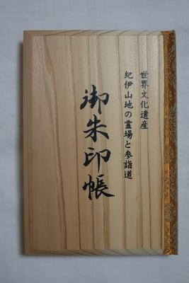 神倉神社のご朱印帳(和歌山県新宮駅)