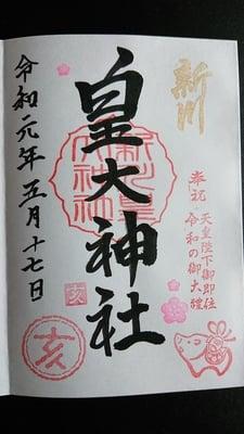 北海道新川皇大神社の御朱印
